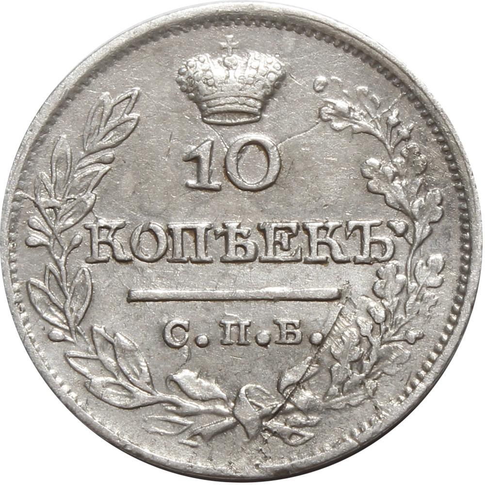 10 копеек. Александр I. СПБ ПД. 1822 год. VF-