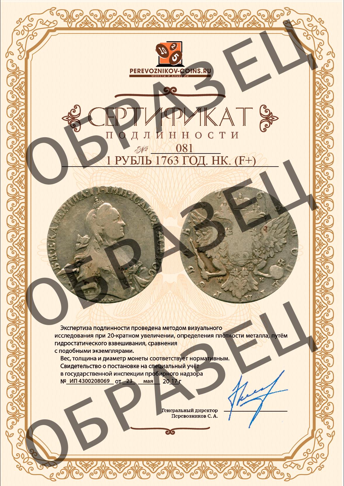 1 рубль 1763 СПБ-НК (F+)
