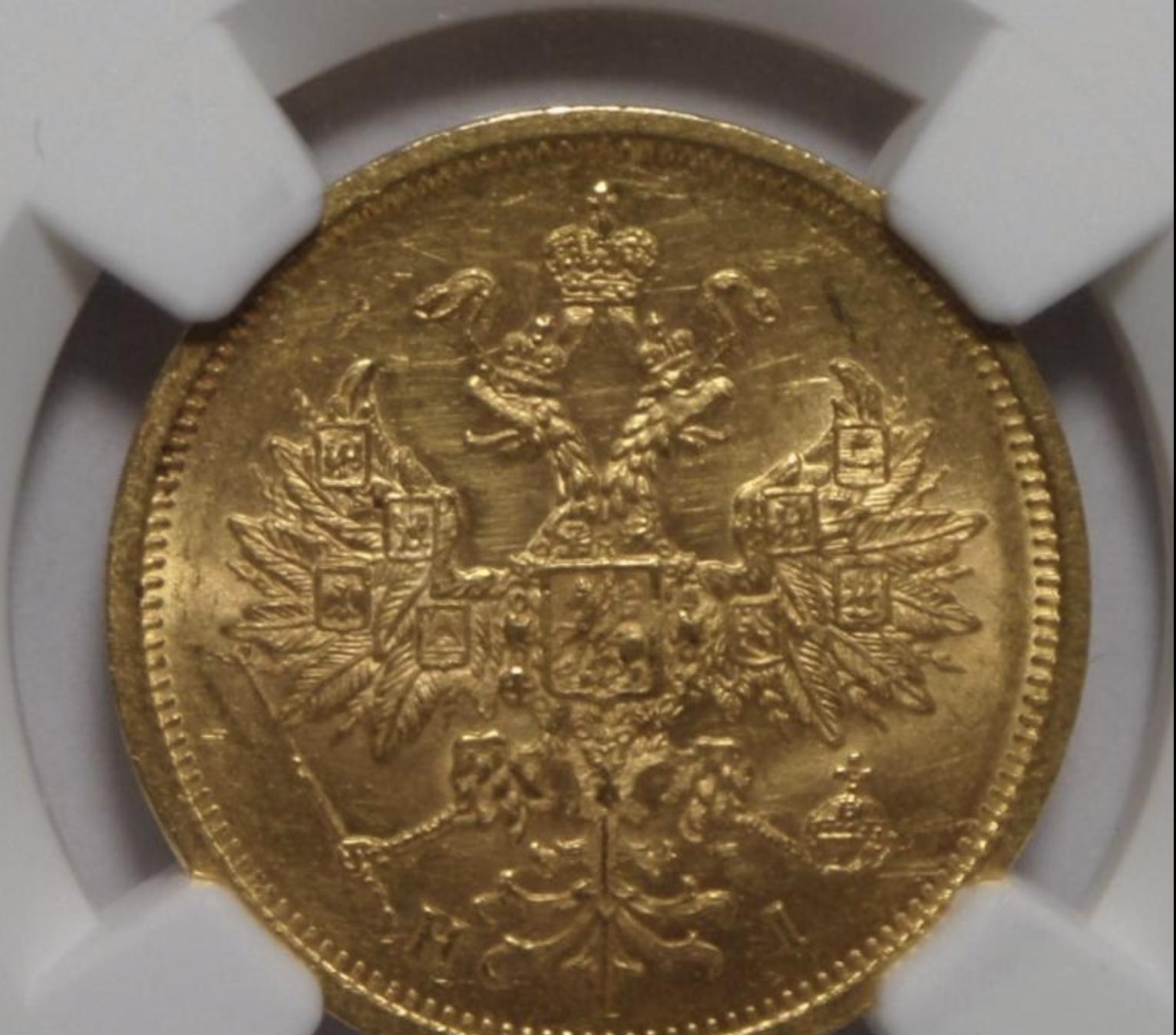 5 рублей. Александр II. СПБ-НI. 1877 год. AU