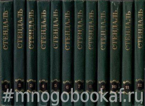 Стендаль. Собрание сочинений в двенадцати томах