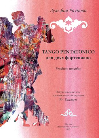 TANGO PENTATONICO: для двух фортепиано. Учебное пособие