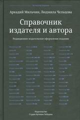 Справочник издателя и автора | Мильчин А., Чельцова Л.