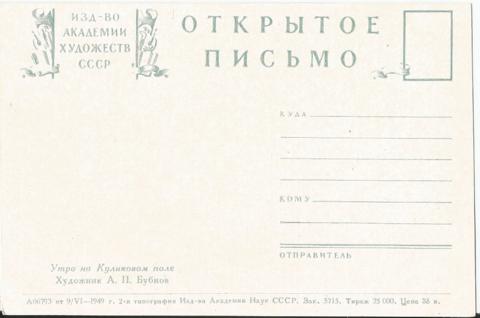 Художник А.П. Бубнов -