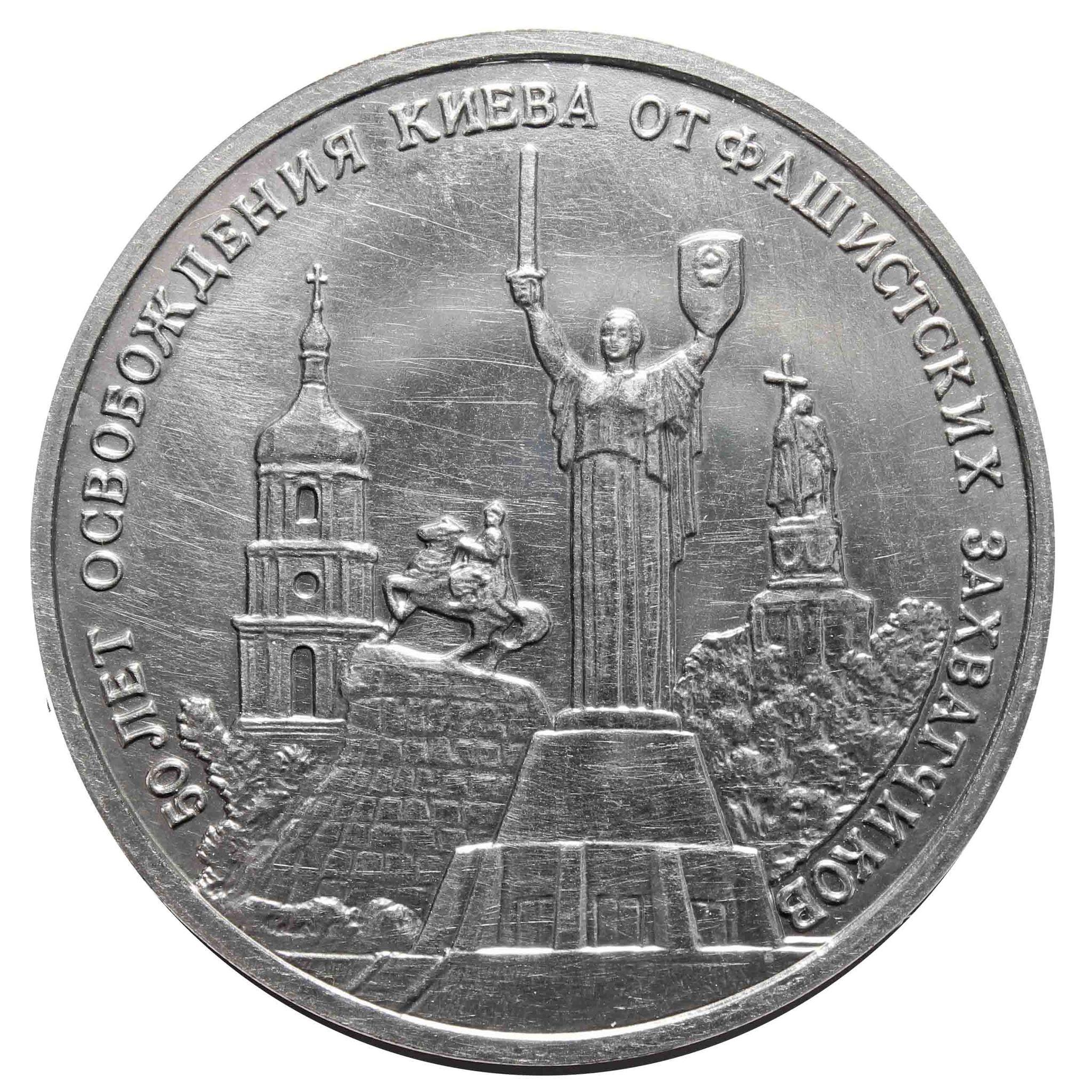 """(ац) 3 рубля """"50-летие освобождения Киева от фашистских захватчиков"""" 1993 года"""