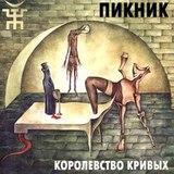 Пикник / Королевство Кривых (LP)