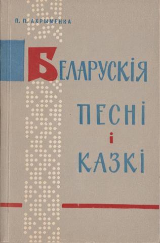 Беларускiя песнi i казкi