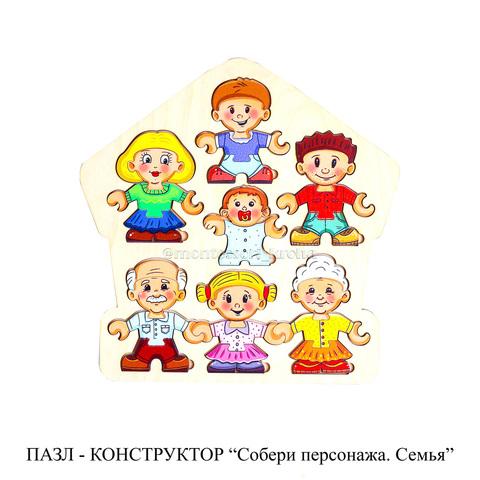 ПАЗЛ - КОНСТРУКТОР «Собери персонажа. Семья»