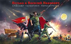Петька и Василий Иванович спасают галактику: Перезагрузка (для ПК, цифровой ключ)