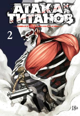 Фото Атака на Титанов. Книга 2
