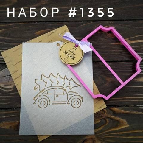 Набор №1355 - Автомобиль с елочкой