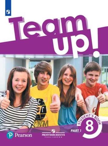 Team Up! Вместе! 8 класс. Учебник. Часть 1 Гашимов Э.А., Меднова С.Т., Барраклоу К.