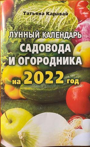 Лунный календарь на 2022 год,