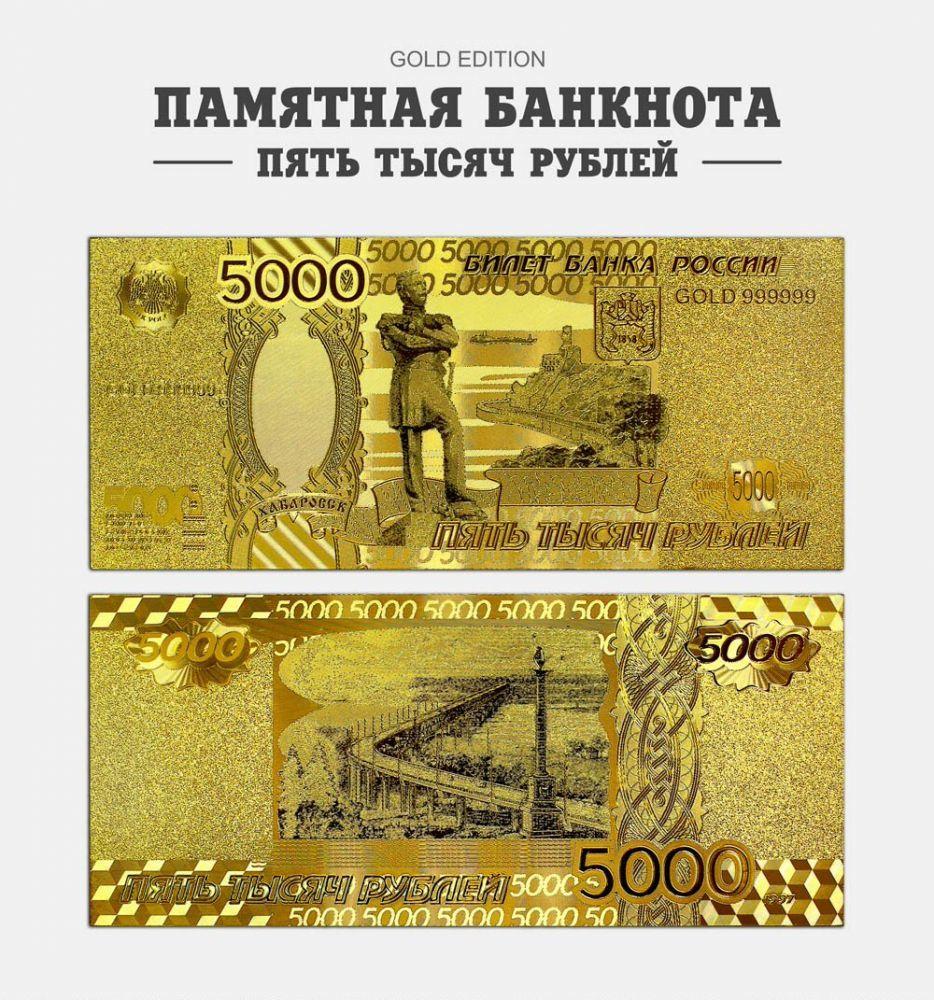Сувенирная памятная банкнота 5000 рублей