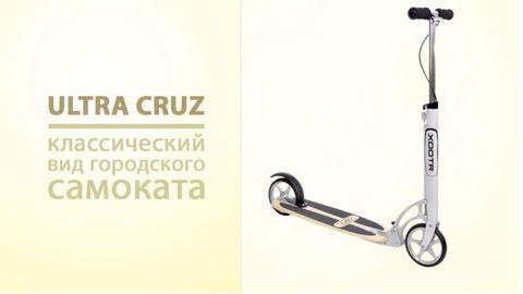 Двухколесный самокат Xootr New Ultra Cruz