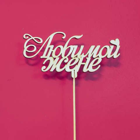 Топпер ДекорКоми из дерева, надпись на палочке Любимой жене