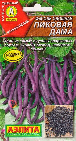 Семена Фасоль Пиковая дама овощная