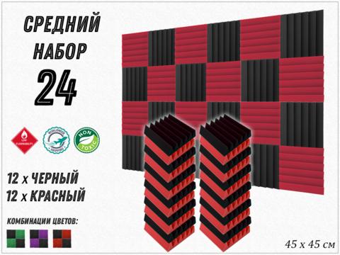 акустический поролон ECHOTON AURA  450 red/black  24  pcs