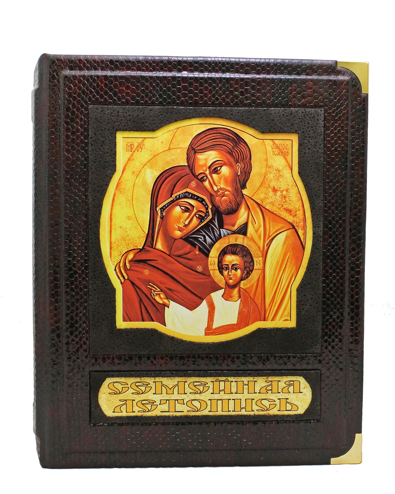Семейная летопись