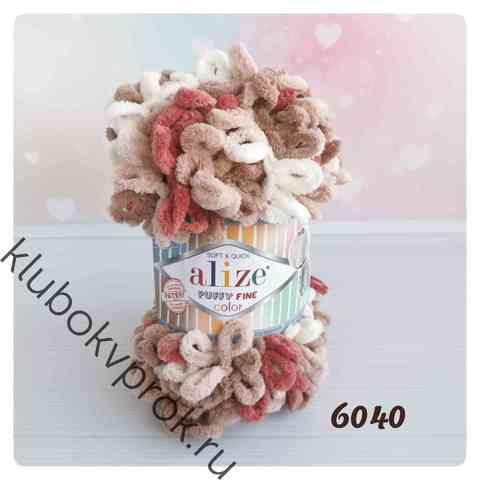 ALIZE PUFFY FINE COLOR 6040, Молочный/кофейный/коричневый