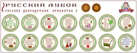 Развивающий набор наклеек «Русские добродетели: Прибаутки №3»