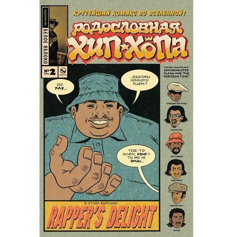 Родословная хип-хопа. Выпуск 2