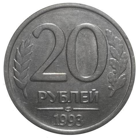 20 рублей 1993 год ЛМД немагнитная RRR
