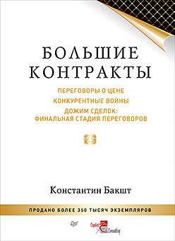 Большие контракты. 2-е издание