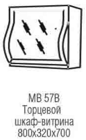 шкаф витрина торцевой МВ-57В