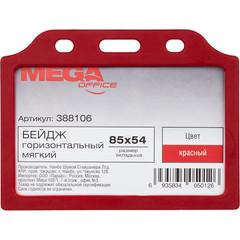 Бейдж Promega office горизонтальный 85х54 мм без держателя красный