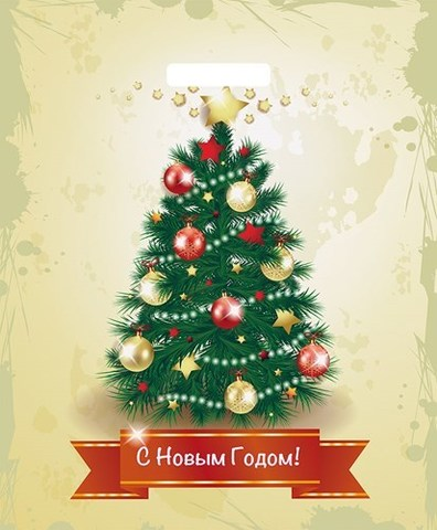 Пакет с вырубной ручкой 38х45+3 (50) НГ (Винтажная елка) 50 шт Россия