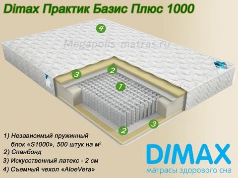 Матрас Димакс Практик Базис Плюс 1000 на Мегаполис-матрас