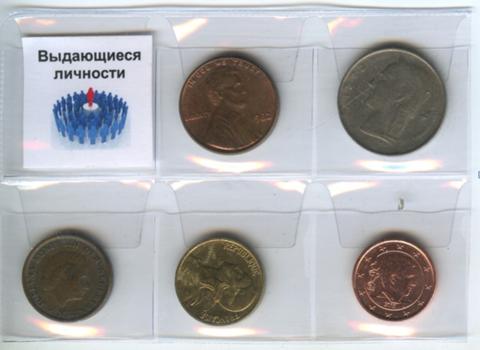 Набор монет: Выдающиеся личности