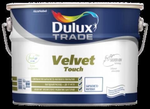 Dulux Velvet Touch / Дулюкс Вельвет Тач глубоко матовая краска для стен и потолков с ионами серебра