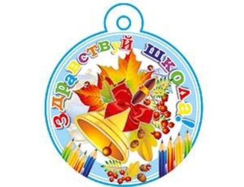 Медаль здравствуй школа