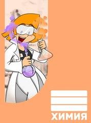 Тетрадь Николь (Химия)
