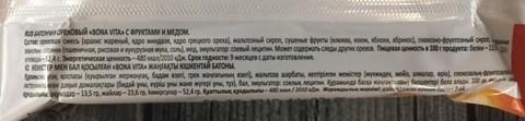 Батончик Bona Vita Фрукты и мед 35г