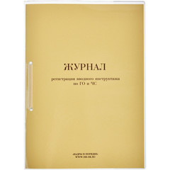 Журнал регистрации вводного инструктажа по ГО и ЧС 32 листа