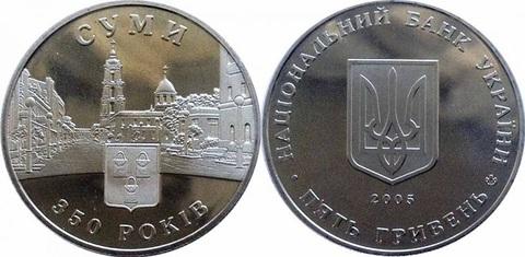 5 гривен 350 лет городу Сумы 2005 год