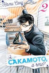 Я — Сакамото, а что? Том 2