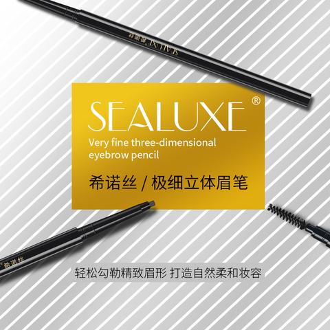 Тонкий карандаш для бровей SEALUXE