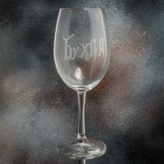 Набор из двух бокал для красного вина «Буххиндор», 630 мл, фото 6