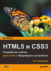 HTML5 и CSS3. Разработка сайтов для любых браузеров и устройств. 2-е изд.