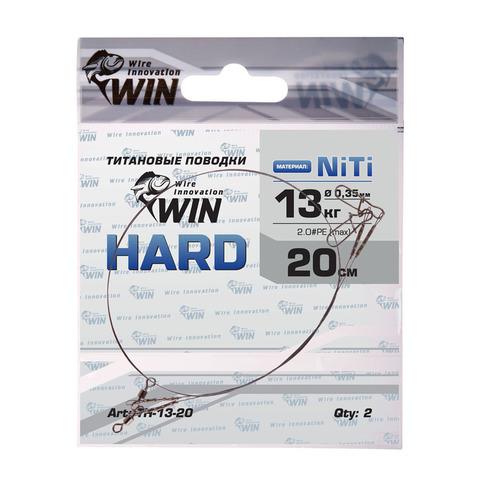 Поводок WIN Hard никель-титан, жесткий 13 кг.; 20 см. (уп. 2шт.)