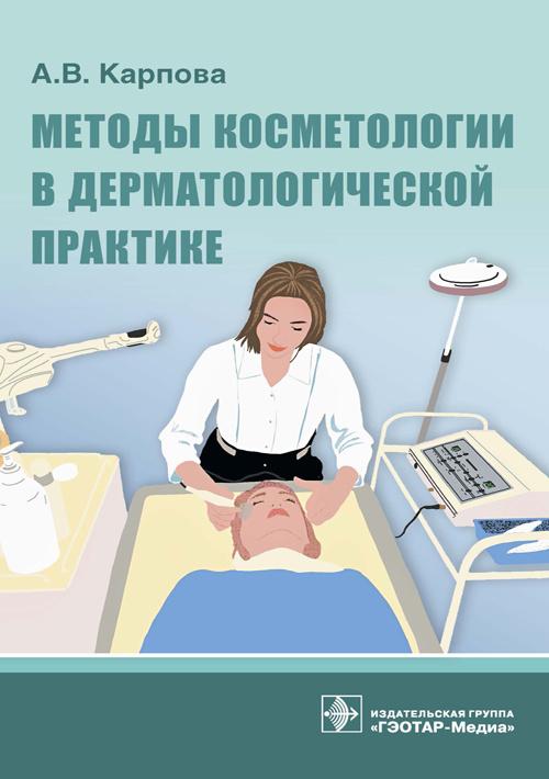 Новинки Методы косметологии в дерматологической практике mkvdp1.jpg