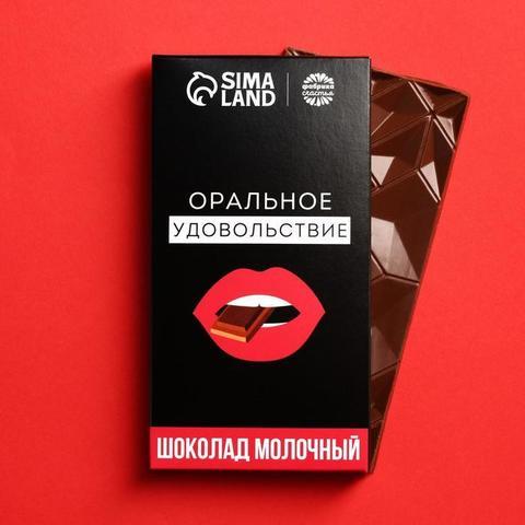 Шоколад молочный «Оральное удовольствие», 70 г.