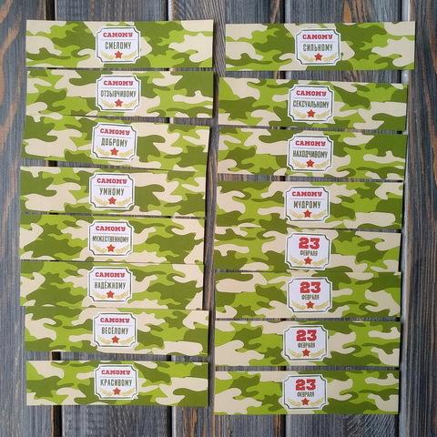 Этикетки для конфет 23 ФЕВРАЛЯ