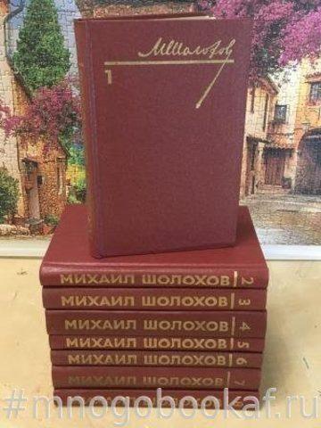 Шолохов. Собрание сочинений в 8 томах