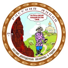 Развивающий набор наклеек «Русские добродетели: Пословицы о Родине»