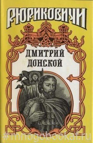 Дмитрий Донской: Искупление