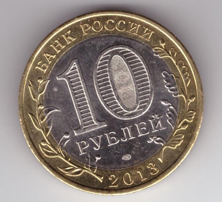 10 рублей Северная Осетия (Алания) с браками